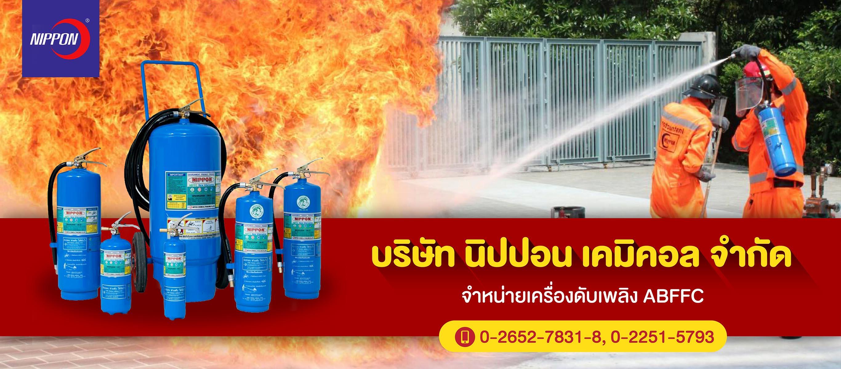 ขายเครื่องดับเพลิง ทำเทสเครื่องและสายดับเพลิง-นิปปอน